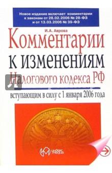 Комментарии к изменениями Налогового кодекса РФ, вступившим в силу с 1 января 2006 года
