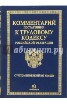Комментарий (постатейный) к Трудовому кодексу Российской Федерации официальных органов