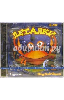 Леталки. King Crab Games (2CDpc)