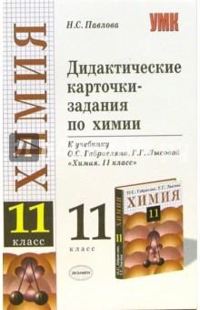 Дидактические карточки-задания по химии 11-й класс: к учебнику О.С. Габриеляна и др