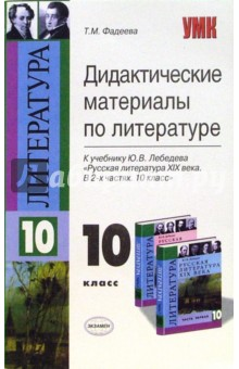 Дидактические материалы по литературе. 10 класс