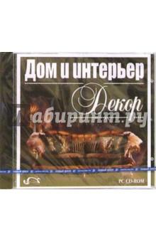 Дом и интерьер: Декор (CDpc)
