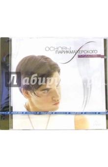 Основы парикмахерского искусства (DVDpc)