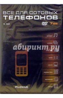 Все для сотовых телефонов (DVDpc)