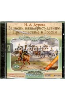 Записки кавалерист-девицы. Происшествие в России (2CDmp3)