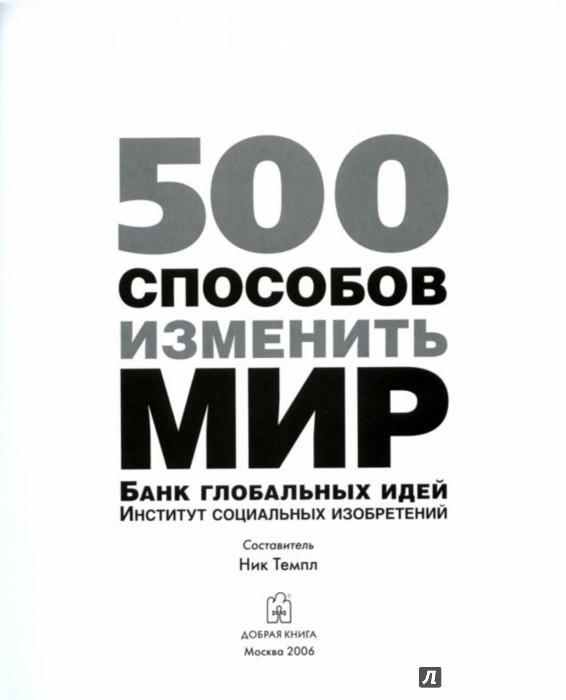 Иллюстрация 1 из 37 для 500 способов изменить мир. Банк глобальных идей. Институт социальных изобретений - Ник Темпл | Лабиринт - книги. Источник: Лабиринт