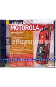 Телефон Motorola (PC-CD-ROM)