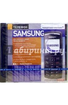 Телефон Samsung (PC-CD-ROM)