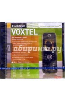 Телефон Voxtel (PC-CD-ROM)