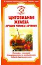 Богдашич М.В., Фирсова С.С. Щитовидная железа. Лучшие методы лечения