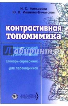 Контрастивная топомимика. Немецко-русский и русско-немецкий словарь-справочник для переводчиков