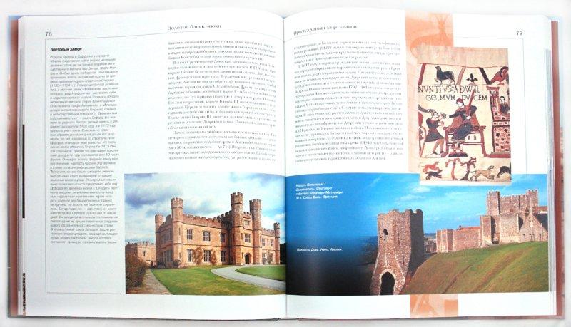 Иллюстрация 1 из 15 для Крепости и вооружение Западной Европы - Кардаш, Низовский, Бибикова | Лабиринт - книги. Источник: Лабиринт