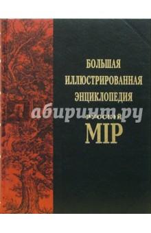 Большая иллюстрированная энциклопедия Русскiй Мiр. Том 1
