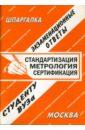 Стандартизация, Метрология и  ...