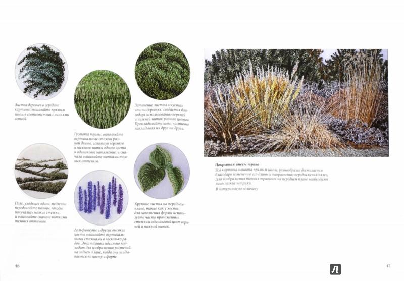 Иллюстрация 1 из 28 для Пейзажи: вышивание на машине: Практическое руководство - Элисон Холт | Лабиринт - книги. Источник: Лабиринт