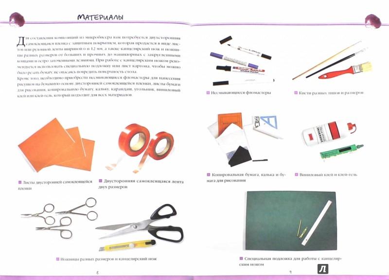 Иллюстрация 1 из 6 для Микробисер в отделке декоративных изделий - Джина Кристанини | Лабиринт - книги. Источник: Лабиринт
