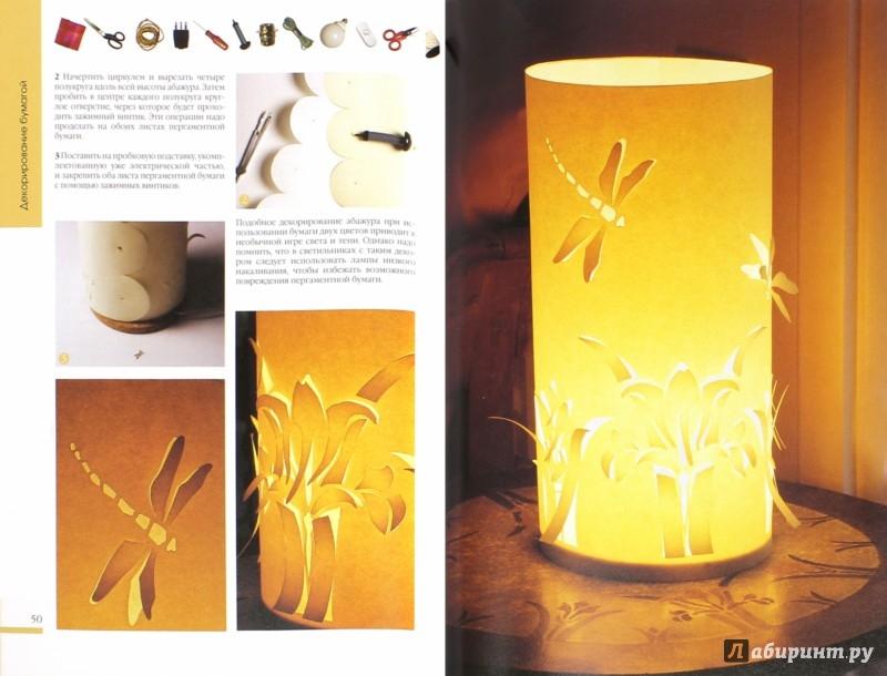 Иллюстрация 1 из 13 для Светильники и абажуры своими руками. Оригинальные идеи по освещению дома - Кристанини, Страбелло-Беллини | Лабиринт - книги. Источник: Лабиринт