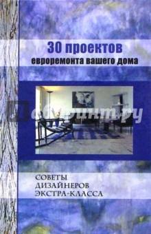 30 проектов евроремонта вашего дома