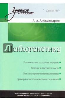 Психогенетика. Учебное пособие