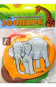 Книжка для ванной: Зоопарк