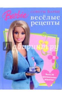Веселые рецепты. Советы Барби