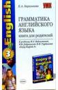 Грамматика английского языка: книга для родителей к учебнику М.З. Биболетовой Enjoy English - 3