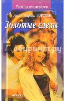 Сестры Воробей Золотые слезы: Роман