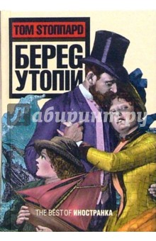 Берег Утопии: Драматическая трилогия