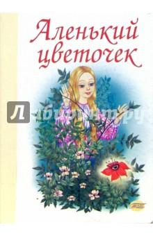 Аленький цветочек (картонка)
