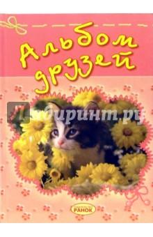 Альбом друзей (котенок)