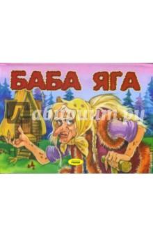 Баба-Яга. Книжка-панорамка