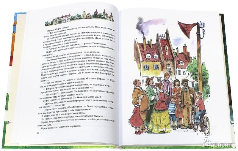 Иллюстрация 1 из 53 для Муфта, Полботинка и Моховая Борода - Эно Рауд | Лабиринт - книги. Источник: Лабиринт