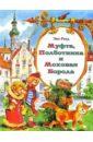 Рауд Эно Мартинович Муфта, Полботинка и Моховая Борода
