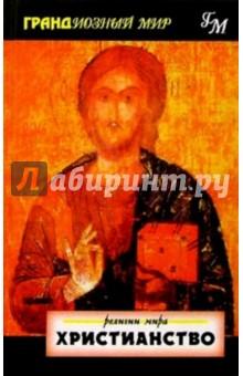 Янг Джон Христианство