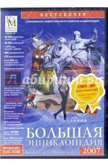 Большая энциклопедия Кирилла и Мефодия 2007