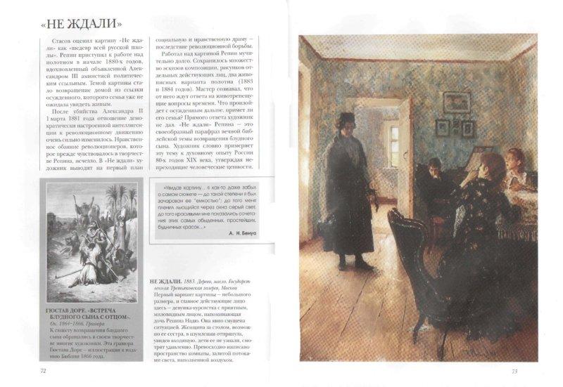 Иллюстрация 1 из 43 для Репин - Елена Евстратова   Лабиринт - книги. Источник: Лабиринт