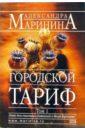 Маринина Александра Борисовна. Городской тариф. Роман в 2-х томах. Том 1