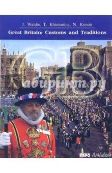 Великобритания: обычаи и традиции