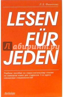 Lesen fur jeden: Учебное пособие для студентов 1-го курса неязыковых специальностей
