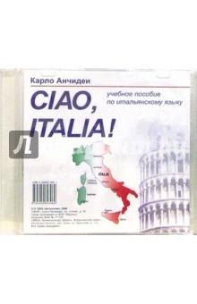 Ciao Italia! Учебное пособие по итальянскому языку (CD)Аудиокурсы<br>Диск к учебному пособию по итальянскому языку Ciao Italia! Привет Италия!<br>CD-аудио, содержащий в себе тексты и диалоги из пособия и записанный в профессиональной студии.<br>