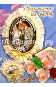 5Т-004/Приглашение на свадьбу/открытка-вырубка двойная