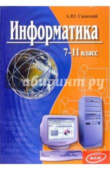 Гаевский Александр Информатика: 7-11 классы: Учебное пособие
