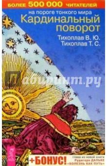 Тихоплав Татьяна, Тихоплав Виталий Кардинальный поворот