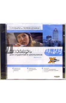 X-Polyglossum. Словарь для студентов и школьников. 4 языка. Версия 3.0 (CD-ROM)