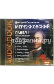 Мережковский Дмитрий Сергеевич Павел I (CD-MP3)