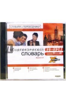 X-Polyglossum. Английский словарь. Общелексический. Русско-англо-русский. Версия 3.0 (CD-ROM)
