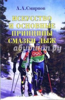 Искусство и основные принципы смазки лыж: Учебное пособие