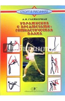 Глейберман Абрам Упражнения с предметами: гимнастическая палка
