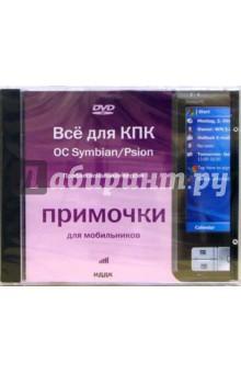 OC Symbian/Psion. Профессиональная версия (DVD-ROM)