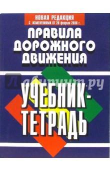 Правила дорожного движения Российской Федерации. Учебник-тетрадь